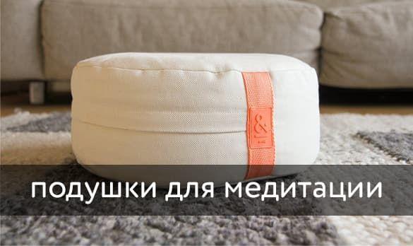 Подушки для медитации купить в интернет магазине Yogamat